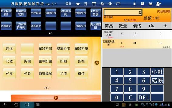 i台灣POS apk screenshot