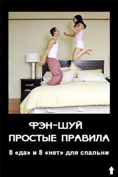 Фэн-шуй: Спальня poster