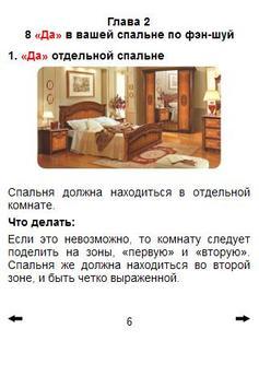 Фэн-шуй: Спальня apk screenshot