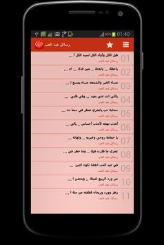 رسائل حب مثيرة للراشدين apk screenshot