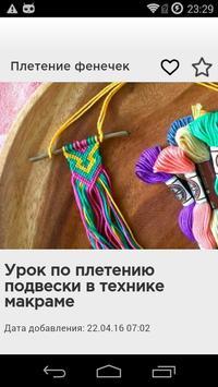Плетение фенечек poster