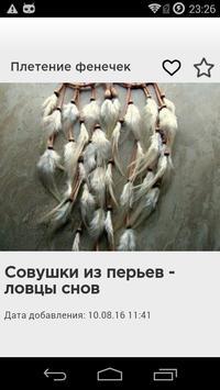 Плетение фенечек apk screenshot