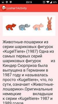 Kinder Collection apk screenshot