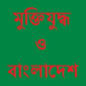 মুক্তিযুদ্ধ ও বাংলাদেশ icon