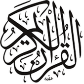 The Noble Qur'an القرآن الكريم icon