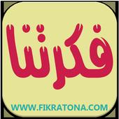 Fikratona || فكرتنا icon