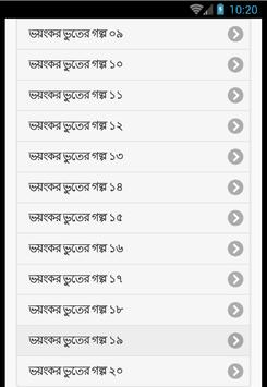 ভয়ংকর ভূতের গল্প Vuter Golpo apk screenshot