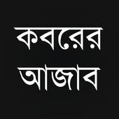 কবরের আজাব Koborer Ajab icon