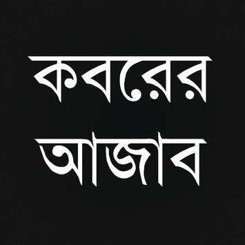 কবরের আজাব Koborer Ajab apk screenshot