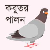 কবুতর পালন ও চিকিৎসা - Kobotor icon