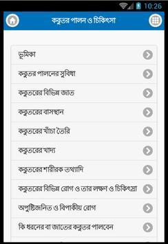 কবুতর পালন ও চিকিৎসা - Kobotor apk screenshot