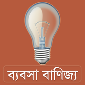 Business - ব্যবসা বাণিজ্য icon