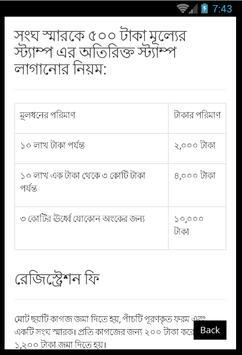 Business - ব্যবসা বাণিজ্য apk screenshot
