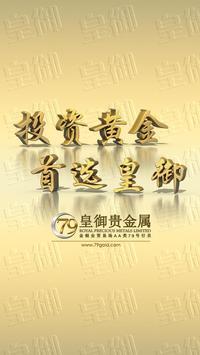 皇御財經 poster