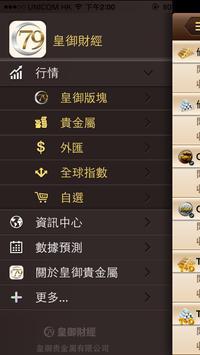 皇御財經 apk screenshot