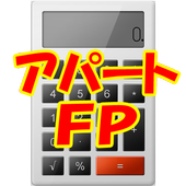 アパート経営損益計算シミュレーションアプリ≪アパートFP≫ icon