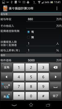 アパート経営損益計算シミュレーションアプリ≪アパートFP≫ poster