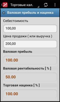Бизнес-калькулятор.pro apk screenshot