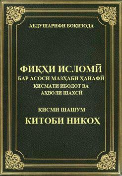 Китоби Никоҳ poster