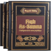 Fiqh Sunah V2 par Sayed Sabiq icon