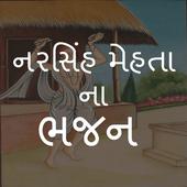 Narsinh Mehta na Bhajan icon