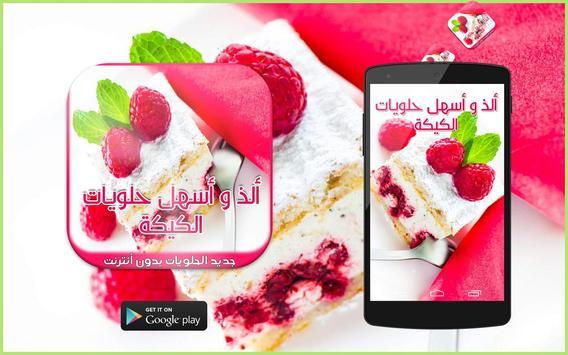 حلويات كيكة سهلة التحضير 2016 apk screenshot