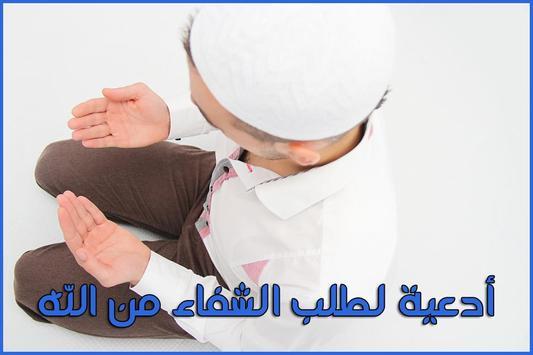 دعاء المرض - دعاء طلب الشفاء apk screenshot