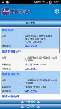 萊斯物業 (工商舖) FLOURISH PROPERTY apk screenshot