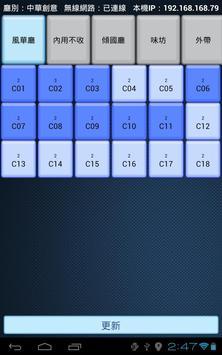 德安 Android平板隨身點餐系統 poster