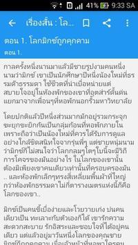 Thai Short Stories apk screenshot