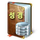 성경과 영어공부DB icon