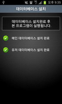 성경과 영어공부DB apk screenshot