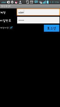 영상보안F apk screenshot