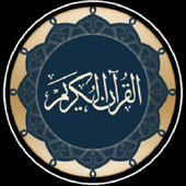 Alquran Android icon