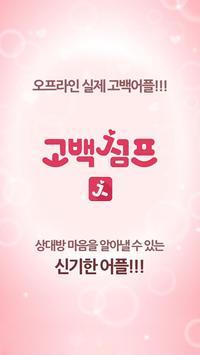 고백점프 poster