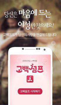 고백점프 apk screenshot