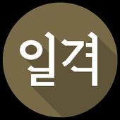 일격(베타) - 웹툰에 일격을 날리다(웹툰 평가 앱) icon