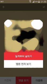 일격(베타) - 웹툰에 일격을 날리다(웹툰 평가 앱) apk screenshot