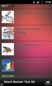 Полезные советы apk screenshot