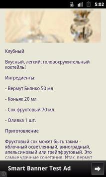 Рецепты. Коктейли apk screenshot