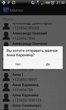 Маячок - друг тебе перезвонит! apk screenshot