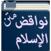 متن نواقض الإسلام icon
