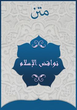 متن نواقض الإسلام poster