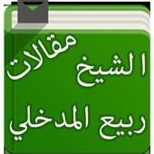 مقالات الشيخ ربيع المدخلي icon
