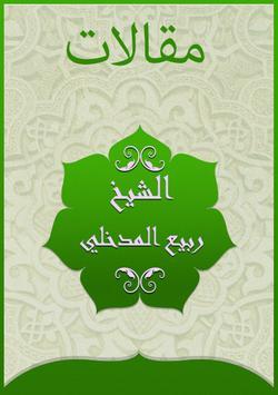 مقالات الشيخ ربيع المدخلي poster