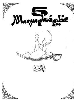 Azeem Sipasalaars poster