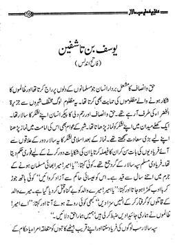 Azeem Sipasalaars apk screenshot
