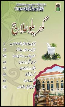 Gharelu Ilaaj poster