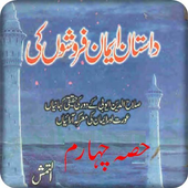 Dastan (Part-4) icon