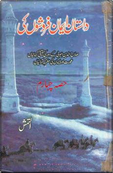Dastan (Part-4) poster
